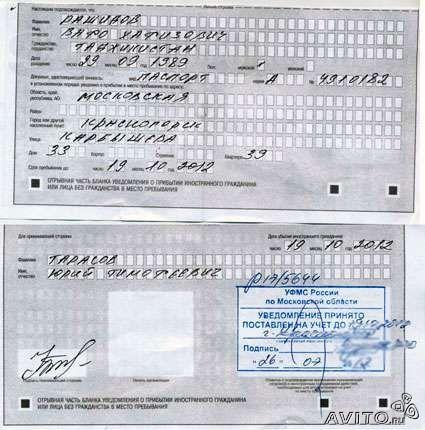 Как сделать липовую регистрацию
