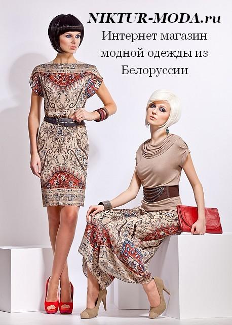 Интернет магазин женской модной одежды белоруссии