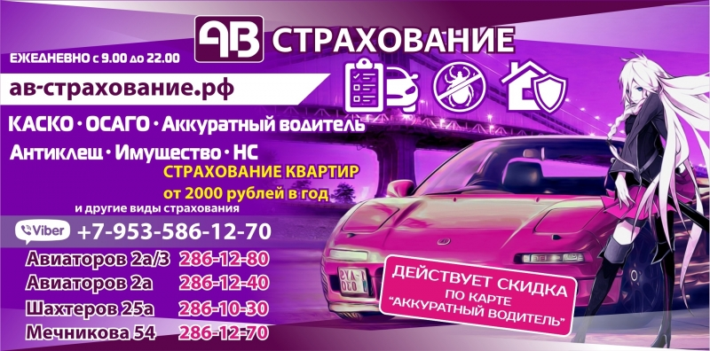 ОСАГО КАСКО АВ-Страхование